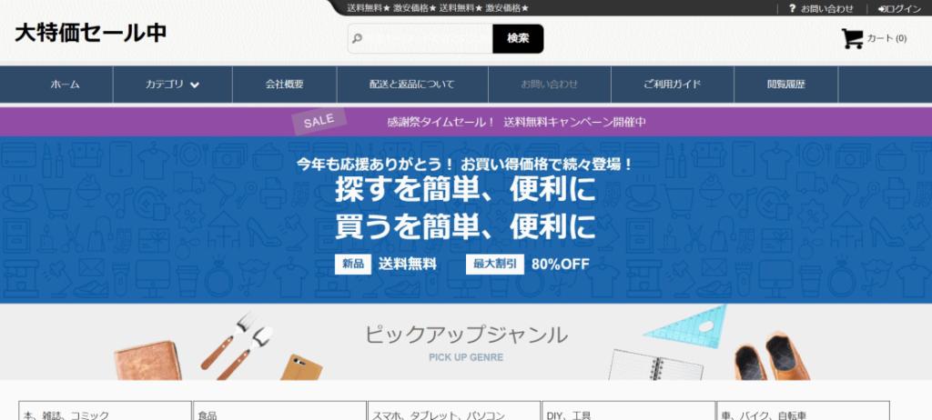 yoshimiakita@bibleproperty.site の偽サイト