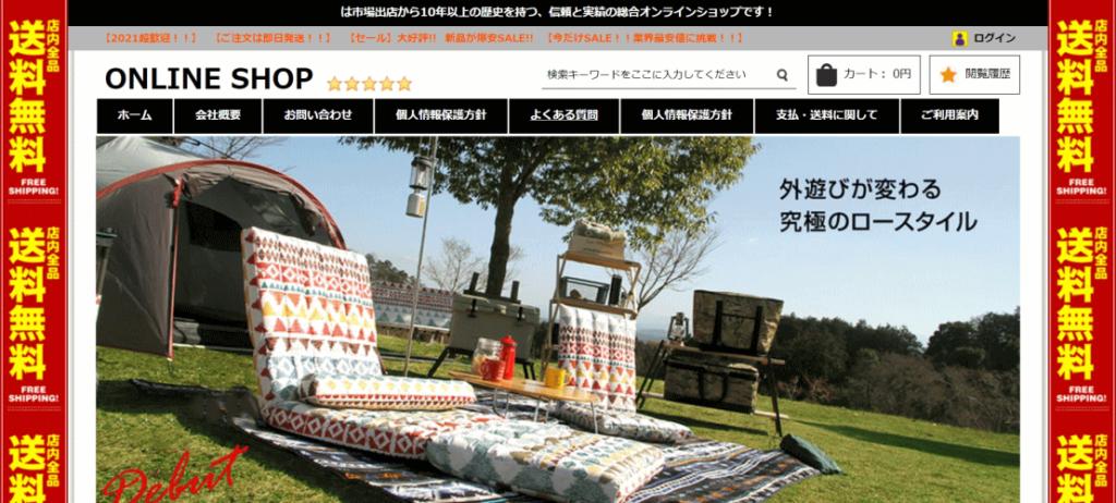smorimitsu@partythere.site の偽サイト