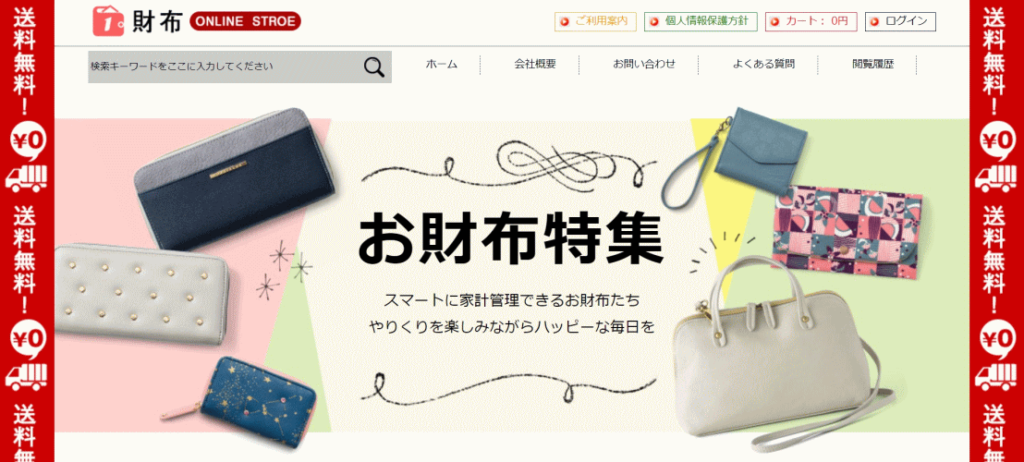 kozakura@flowersgiven.site の偽サイト