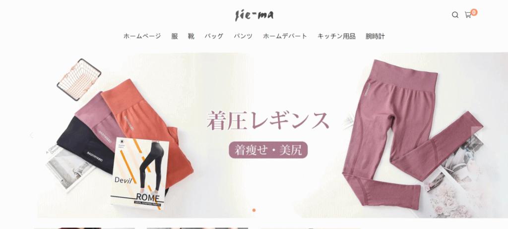 service@jie-ma.com の偽サイト