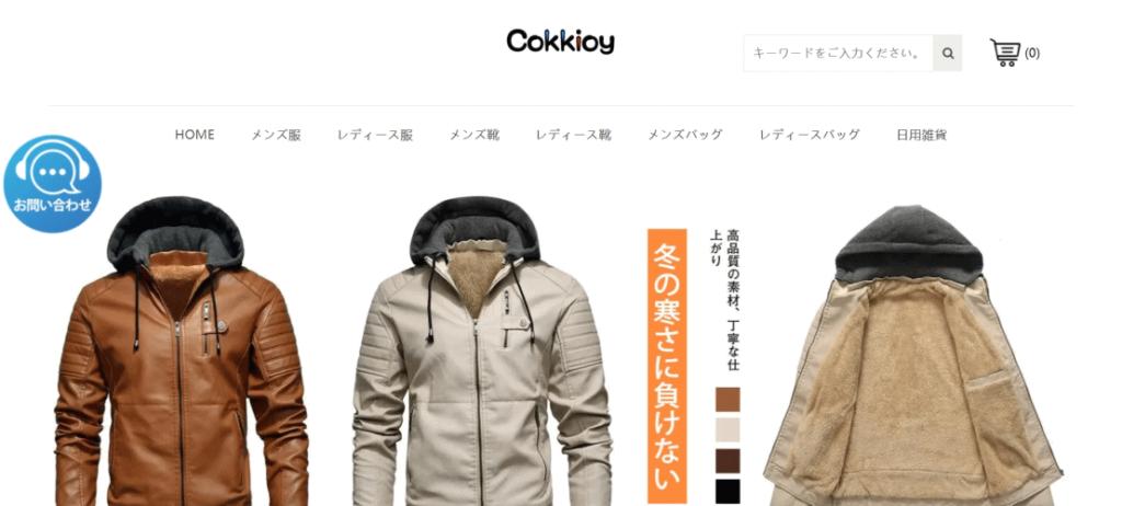 service@cokkioy.com の偽サイト