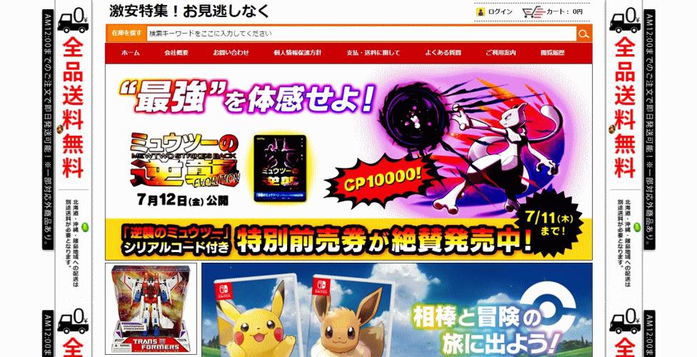 kazutodashi@muhydiaround.site の偽サイト