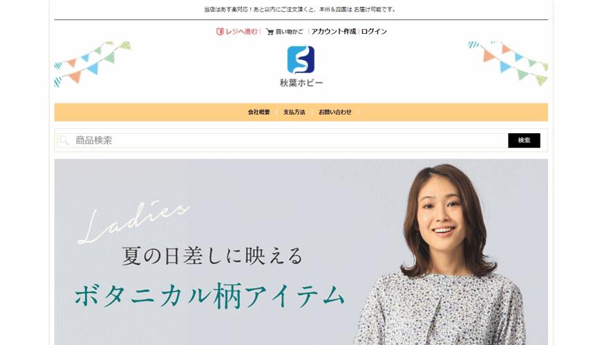 company@henise.xyzの偽サイト