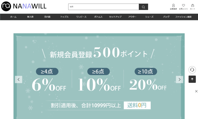 sale@nanawill.com の偽サイト