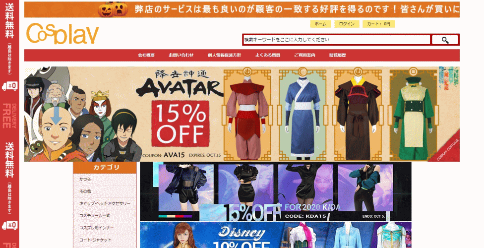 knakagawaou@hotelsgive.site の偽サイト