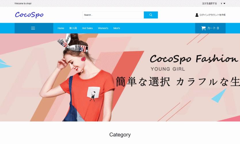 service@cocospo.com の偽サイト