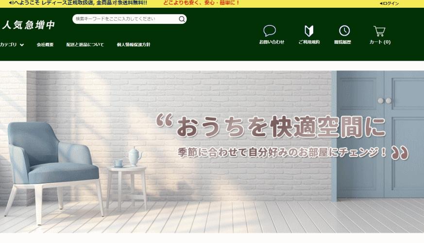 yukainanatsu@moresunday.site の偽サイト