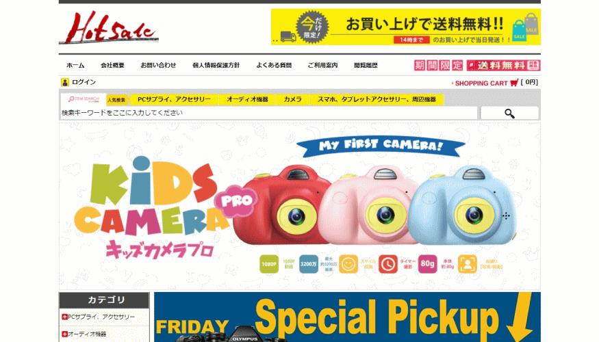 omuraisu@ticketformat.site の偽サイト