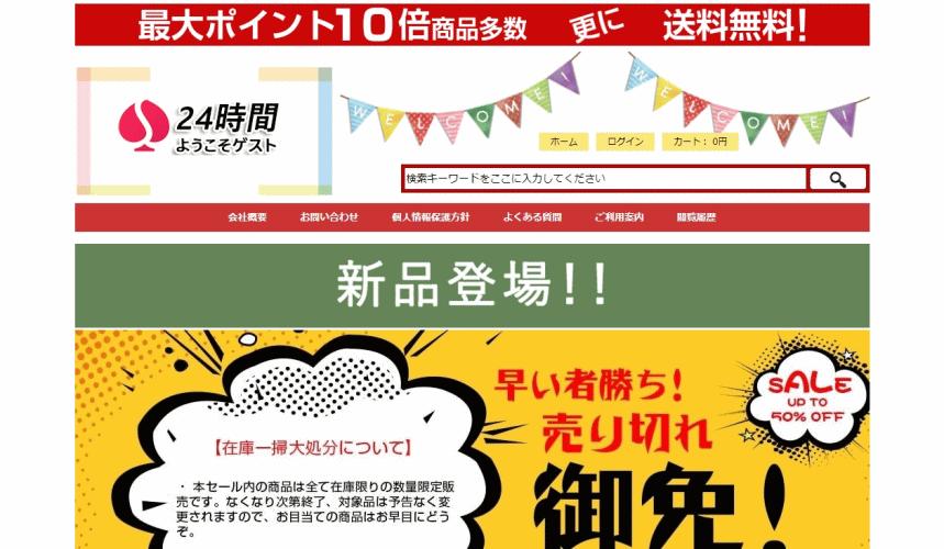 natsukomashi@educationfemale.siteの偽サイト