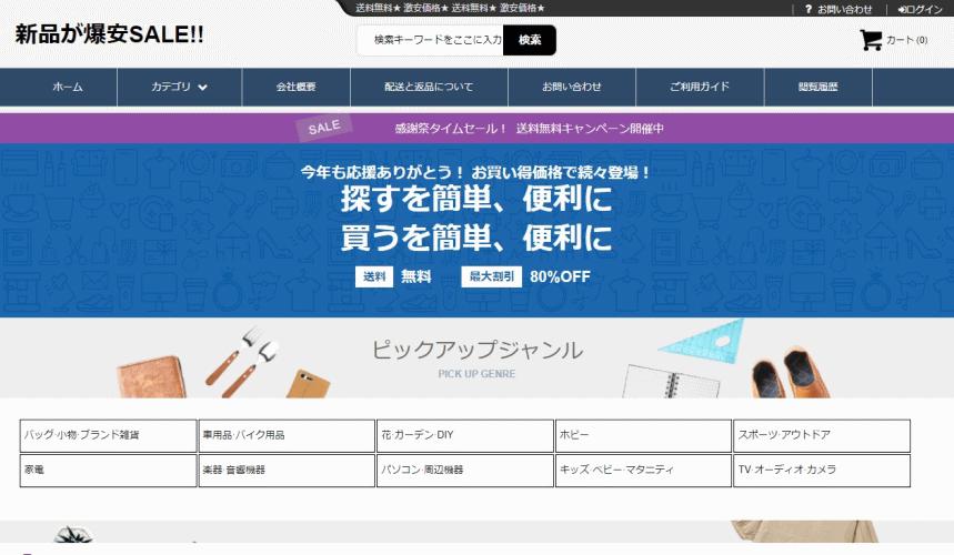 kenandsarsha@hardwaregreen.siteの偽サイト