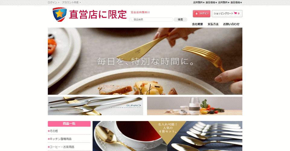 help@kazuyamaki.online の偽サイト