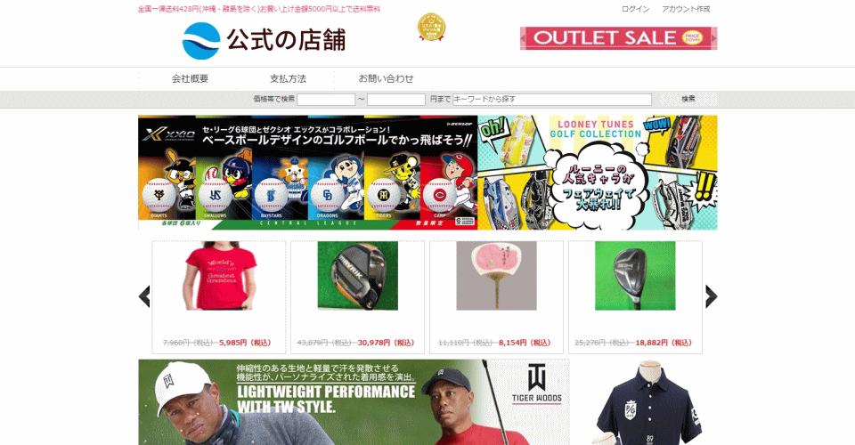 help@masaruyamaguchi.online の偽サイト