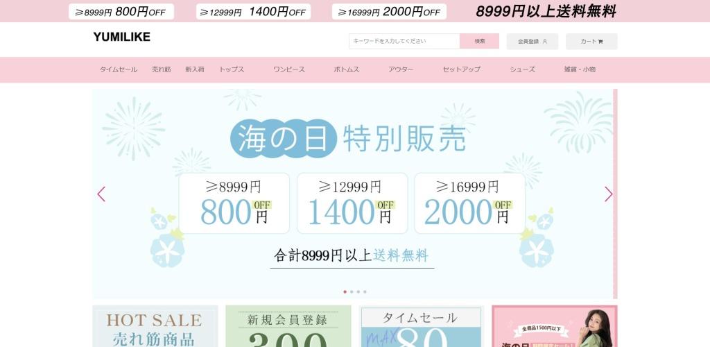 services@yumilike.com の偽サイト