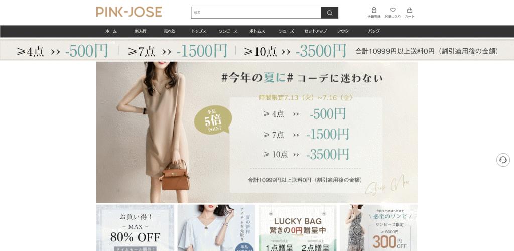 sale@pink-jose.com の偽サイト
