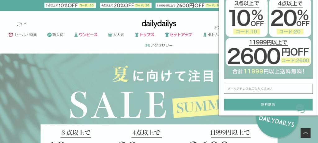 dailydailys@topsupportme.com の偽サイト