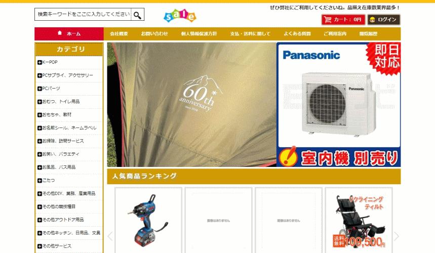 suzunokura@kidsport.site の偽サイト