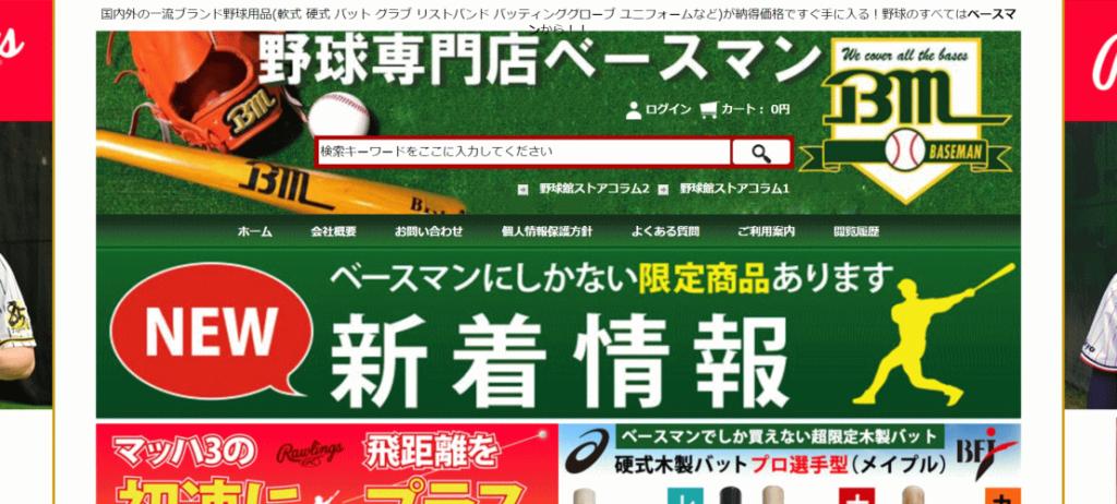 yukihirama@fitnessfront.site の偽サイト