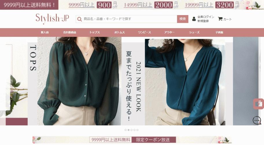 sale@stylish-jp.com の偽サイト