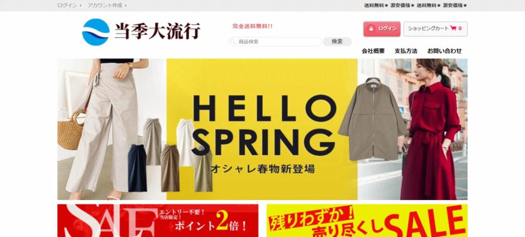 toshiko@happy-buy.online の偽サイト