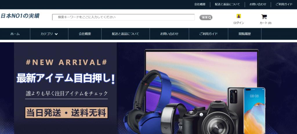mikinakamura@flightlost.site の偽サイト