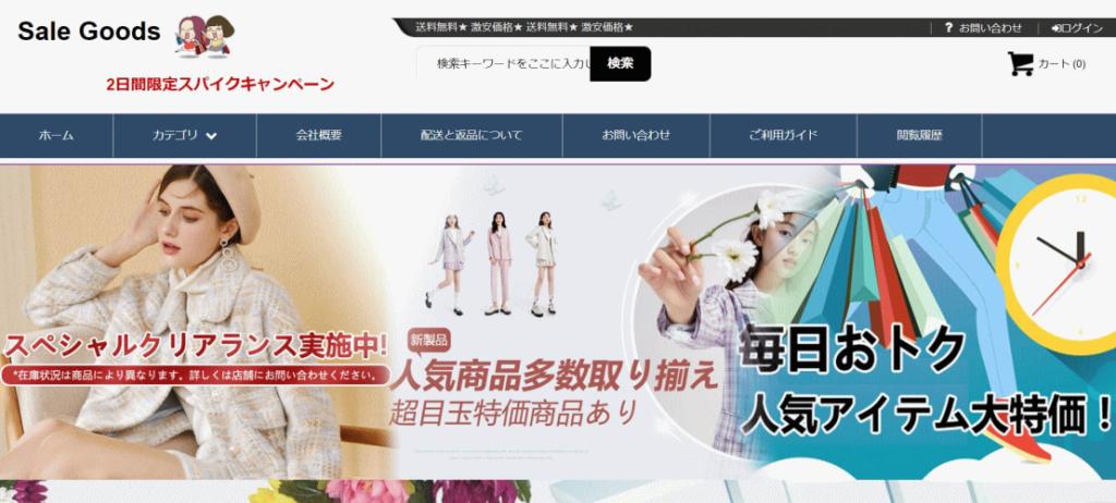yoshihito@stockssecond.site の偽サイト