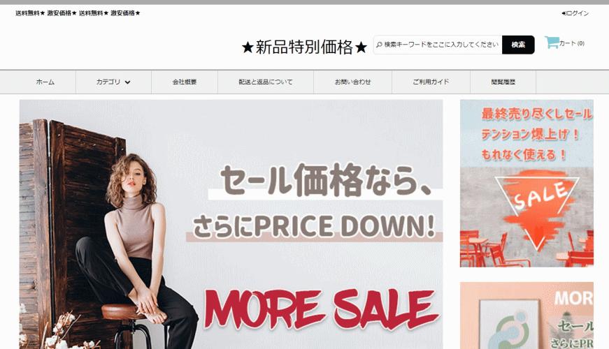 hiramatsu@truckspage.site の偽サイト