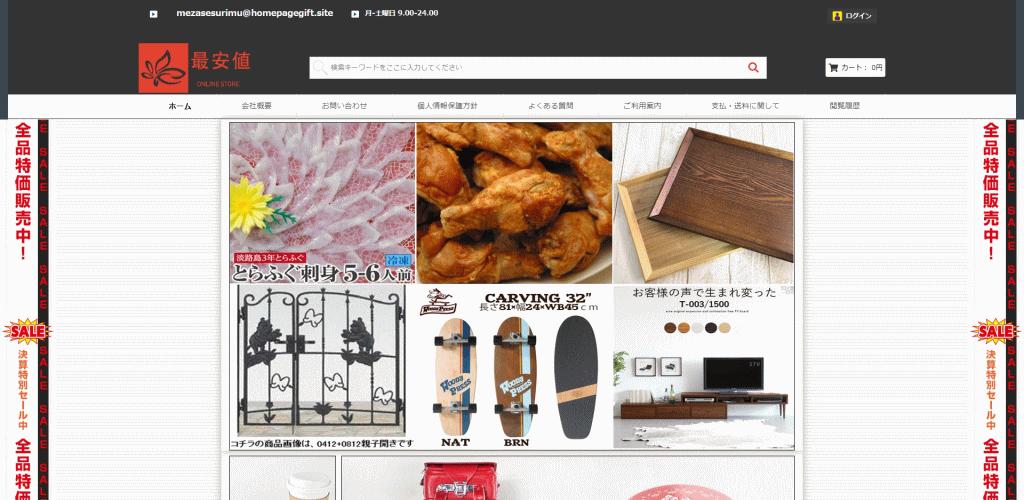 mezasesurimu@homepagegift.site の偽サイト