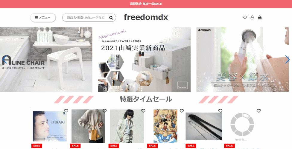 shoping@heavyfree.online の偽サイト