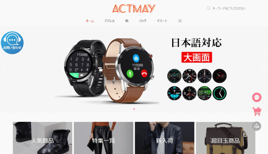 service@actmay.com の偽サイト