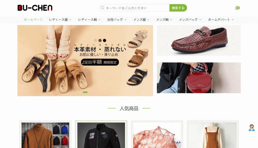 service@bu-chen.com の偽サイト