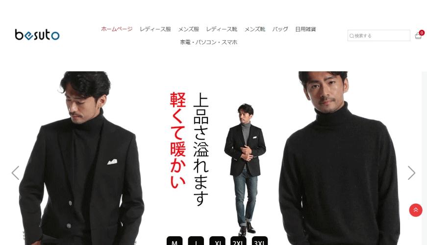 service@fashion-japan.com の偽サイト