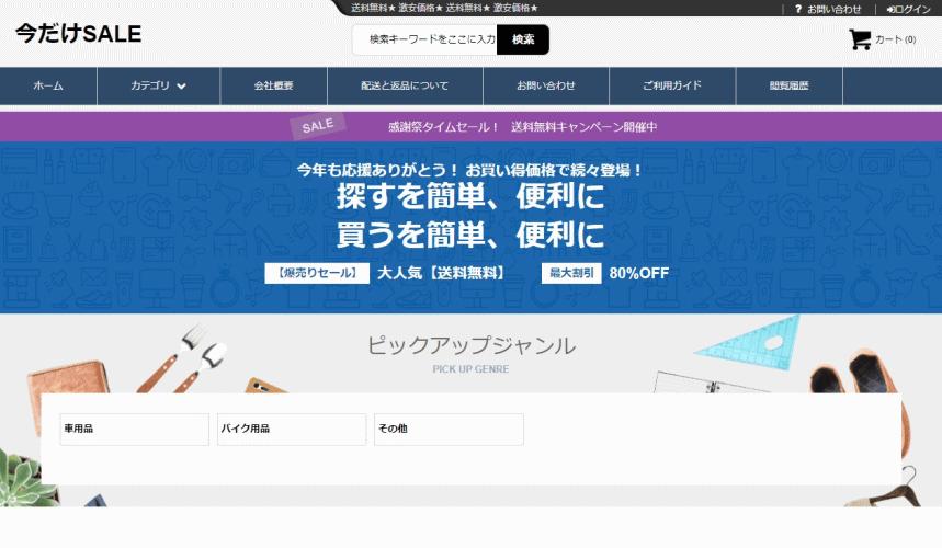 aokiyoshida@basketballwar.site の偽サイト