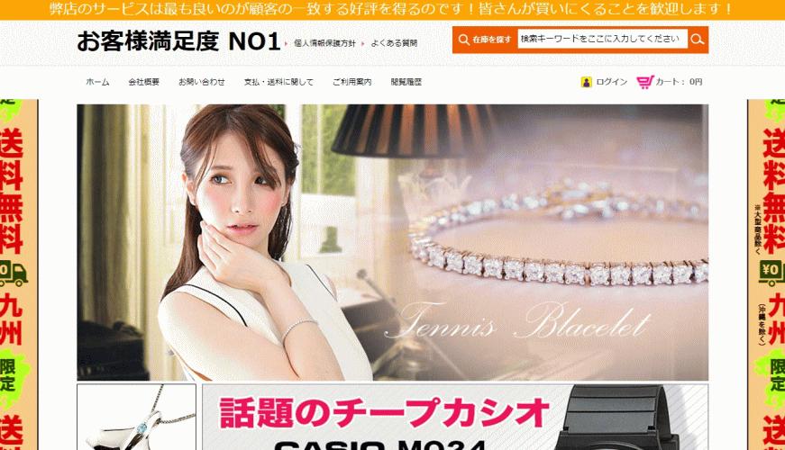 kamotonsakamoto@homepagegift.site の偽サイト