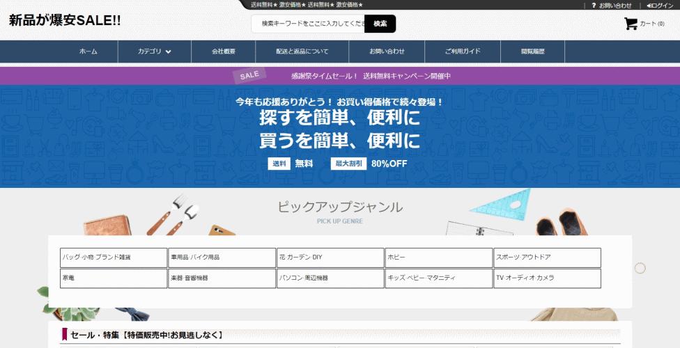narioka@girlprior.site の偽サイト