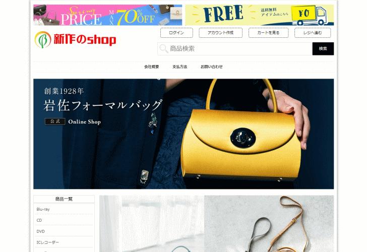 emiko@happy-buy.online の偽サイト