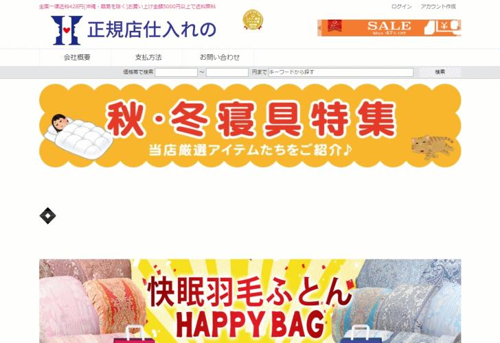 junko@happy-buy.online の偽サイト