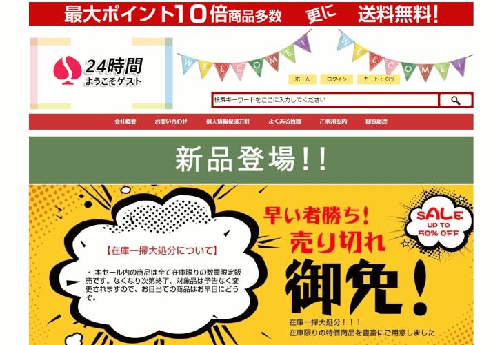 yasuboruto@popfeed.site の偽サイト