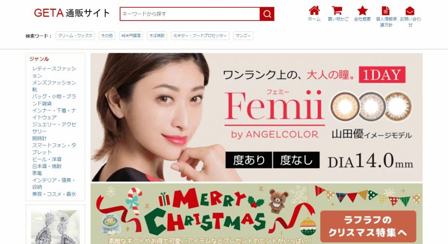 shopping@jpahoo.com の偽サイト