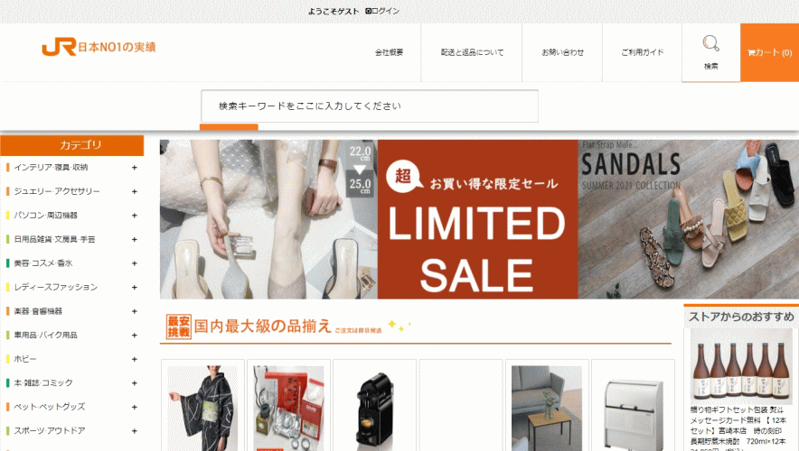 suzukisachiko@girlage.siteの偽サイト