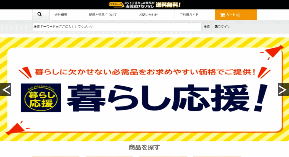 yasumaruko@forsaleplus.co の偽サイト