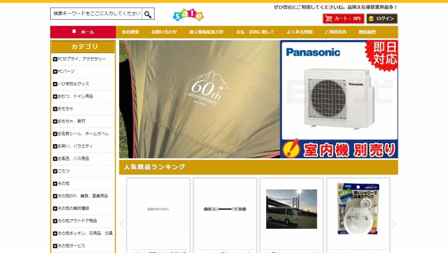 japanettakata@forsaleplus.co の偽サイト
