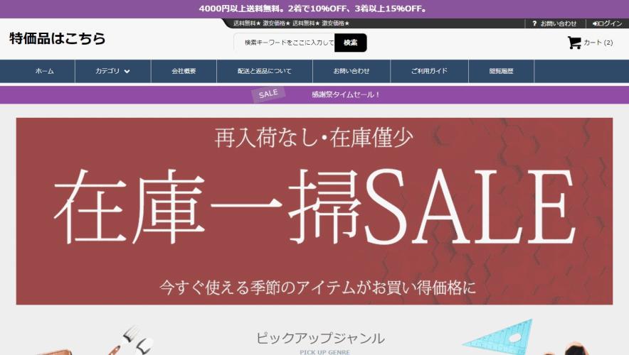 yoshihirokou@diamondfrance.co の偽サイト