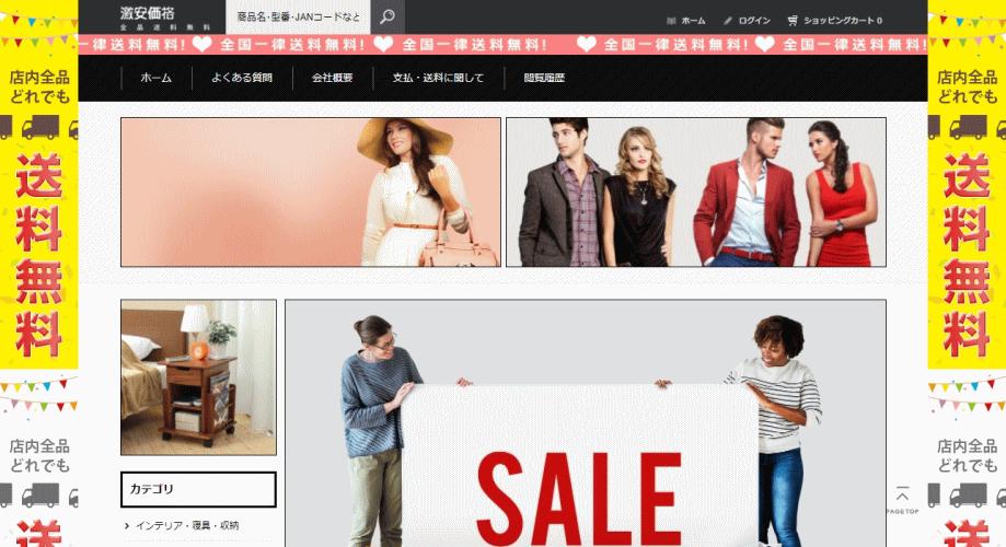 new@showsfree.onlineの偽サイト