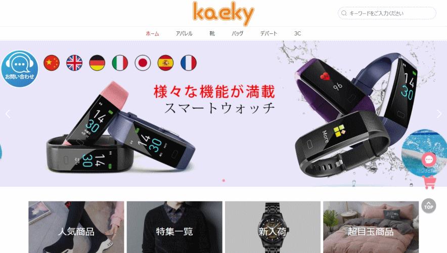 service@kaeky.com の偽サイト