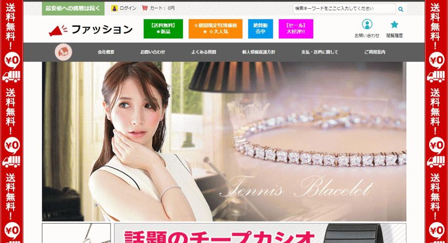shimozonokeisuke@meneditor.site の偽サイト