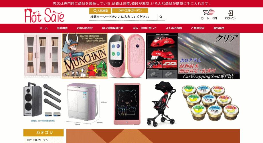 yamashitakaori@domainnameskitchen.site の偽サイト