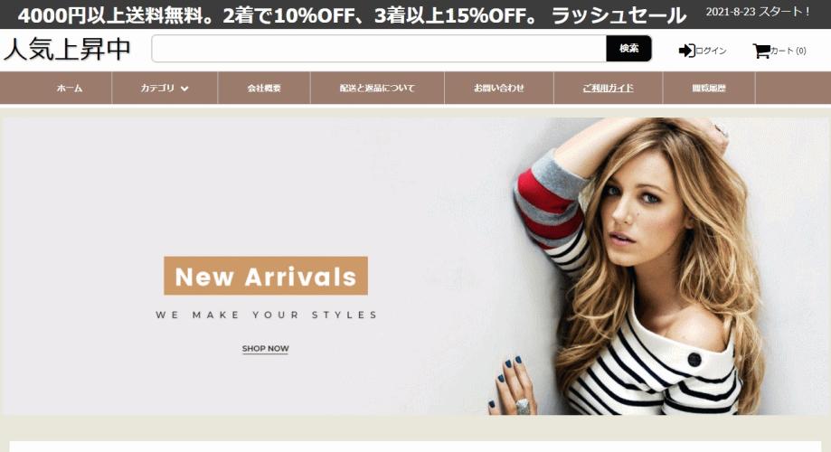 iwamotomizu@stylework.site の偽サイト