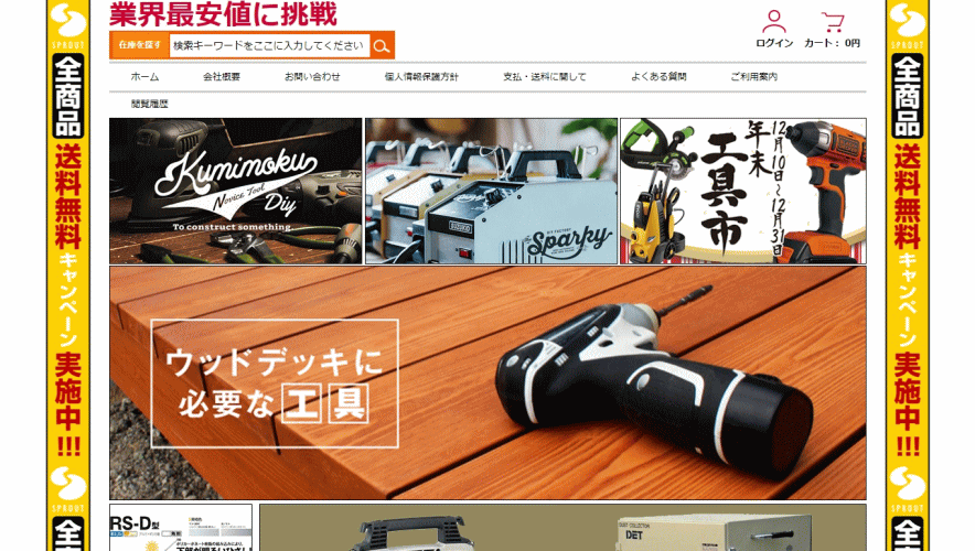 mahoishijima@basketballwar.siteの偽サイト