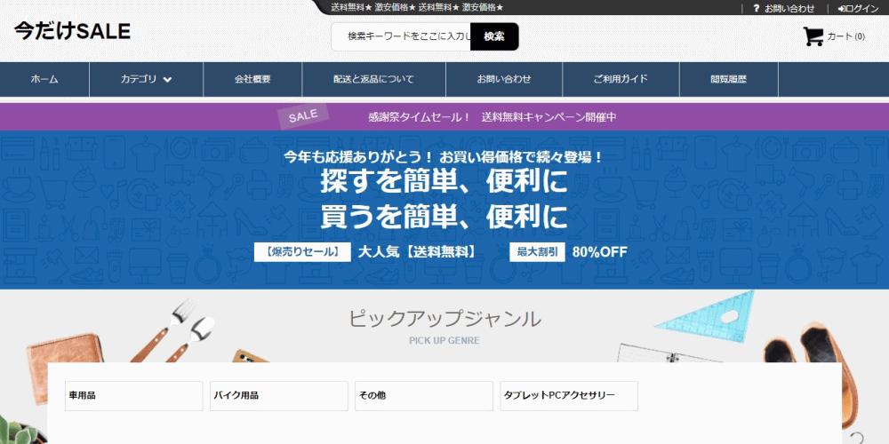 yudanaka@jazzweight.siteの偽サイト