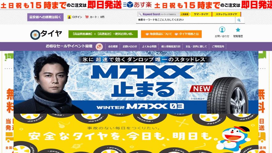 mitsuookaidoku@freebutton.site の偽サイト